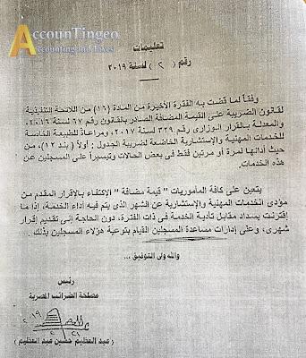 تعليمات 2 لسنة 2019 قيمة مضافة | تعليمات رئيس مصلحة الضرائب المصرية بشأن مؤدى الخدمات المهنية والاستشارية