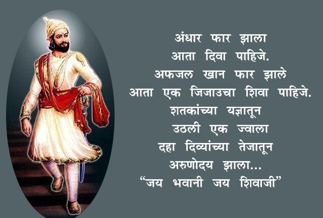 shiv jayanti chya hardik shubhechha in marathi,