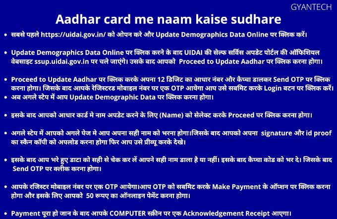 AADHAR CARD । आधार कार्ड में नाम गलत हो गया