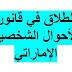 الطلاق في قانون الأحوال الشخصية الإماراتي