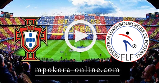 مشاهدة مباراة البرتغال ولوكسمبورج بث مباشر كورة اون لاين 30-03-2021 تصفيات كأس العالم