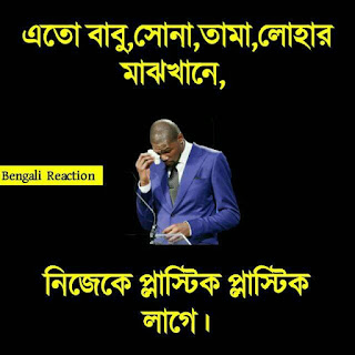 Jokes Pic Bangla