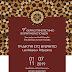 Άνοιξαν οι δράσεις του 9ου Διεθνούς Θερινού Πανεπιστημίου Βυζαντινών Σπουδών