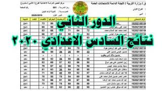 وزارة التربية تعلن نتائج الدور الثاني السادس الاعدادي 2020