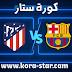 نتيجة مباراة برشلونة واتلتيكو مدريد اليوم 08-05-2021 في الدوري الاسباني