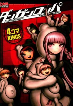 Danganronpa - The Academy of Hope and the High School Students of Despair 4-koma Kings Manga