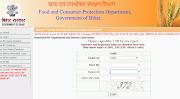 epds बिहार 2021, epds, Bihar Ration Card List 2021 - बिहार नई राशन कार्ड सूची डाउनलोड करें - epds.bihar.gov.in, epds बिहार