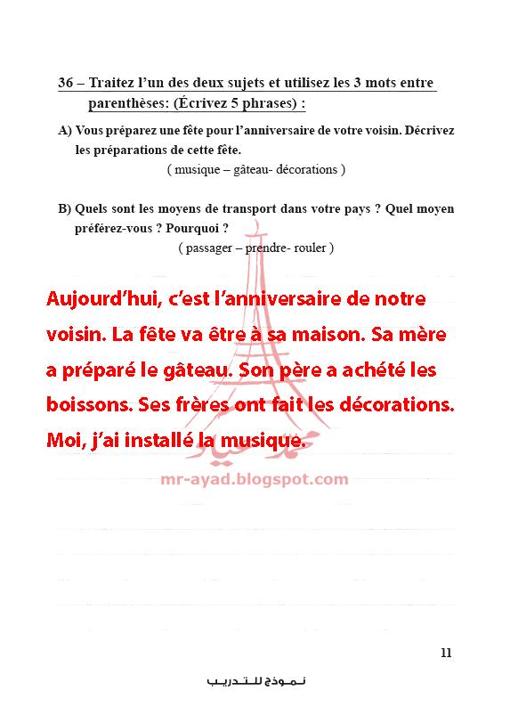 إجابات نماذج الوزارة 2019 في اللغة الفرنسية للثانوية العامة  French_scend_language_3sec-13