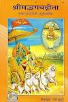 जीवन का दृष्टिकोण उन्नत बनाती है'गीता' ।