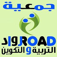 ميلاد جمعية وطنية ذات أهداف تربوية بجهة فاس - مكناس