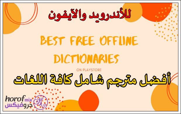 افضل مترجم شامل كافة اللغات للاندرويد والايفون Offline dictionaries