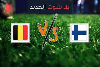 مشاهدة مباراة بلجيكا وفنلندا بث مباشر اليوم الاثنين 21-06-2021 يورو 2020