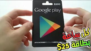 موقعالحصول على بطاقات جوجل بلاي