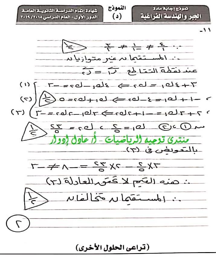 نموذج الإجابة الرسمي لامتحان الجبر والهندسة الفراغية للثانوية العامة 2019 بتوزيع الدرجات 11