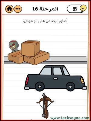 فارس صائد الوحوش حل المرحلة 16
