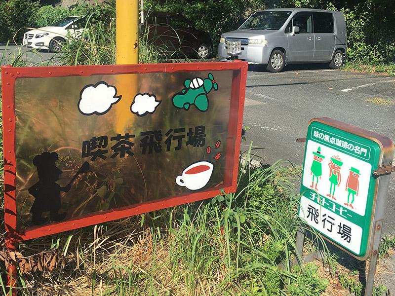 静岡県佐鳴湖畔にある喫茶店『喫茶飛行場』の看板