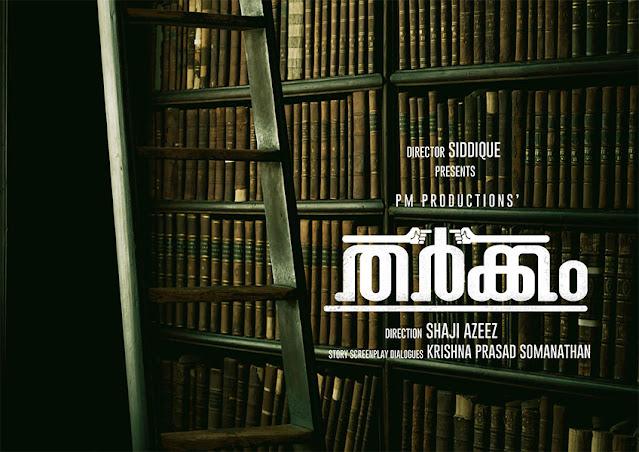 Tharkkam Malayalam movie, www.mallurelease.com