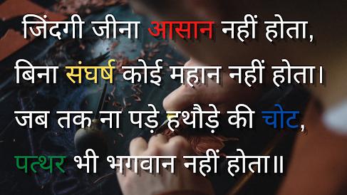 motivation shayari | inspiration shayari in hindi