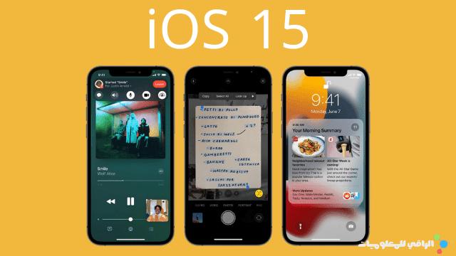 قائمة الأجهزة المتوافقة مع iOS 15
