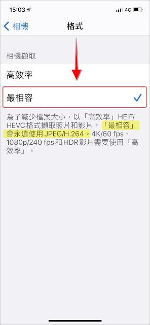 iPhone:如何將拍攝照片或影片的格式改回 JPEG 和 H.264