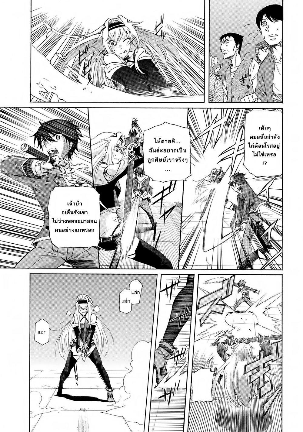 อ่านการ์ตูน Ichioku-nen Button o Renda Shita Ore wa Kizuitara Saikyou ni Natteita ตอนที่ 3 หน้าที่ 13