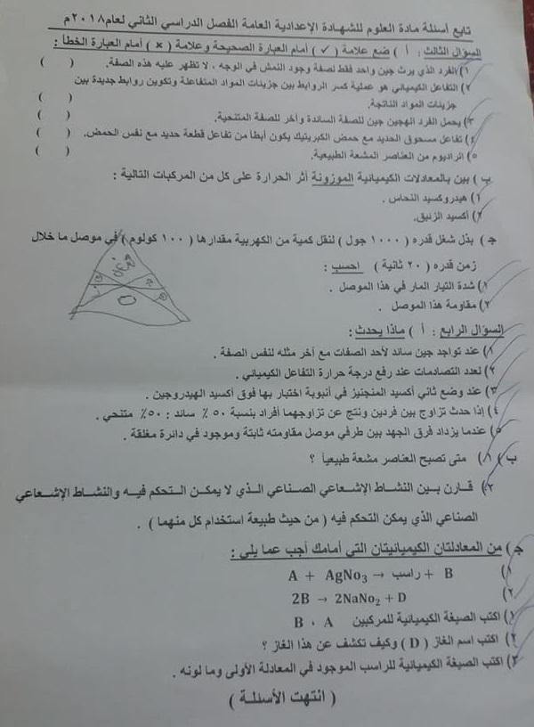 نموذج اجابة امتحان العلوم للصف الثالث الاعدادى الترم الثاني 2018 محافظة القليوبية