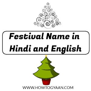 Festival Name in Hindi and English - त्यौहारों के नाम हिन्दी और इंग्लिश में