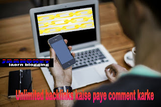 Unlimited free dofollow quality backlinks kaise paye comment karke