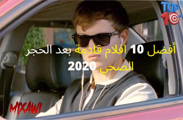 أفضل 10 افلام قادمة  2020