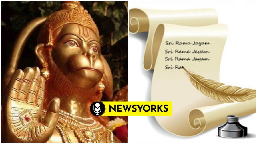 ஸ்ரீ ராம ஜெயத்தை முறையாக எப்படி எழுதுவது ??அப்படி  எழுதியதை என்ன செய்வது ??