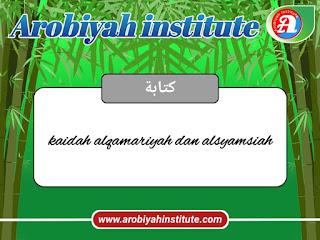 al qamariyah dan al syamsiah