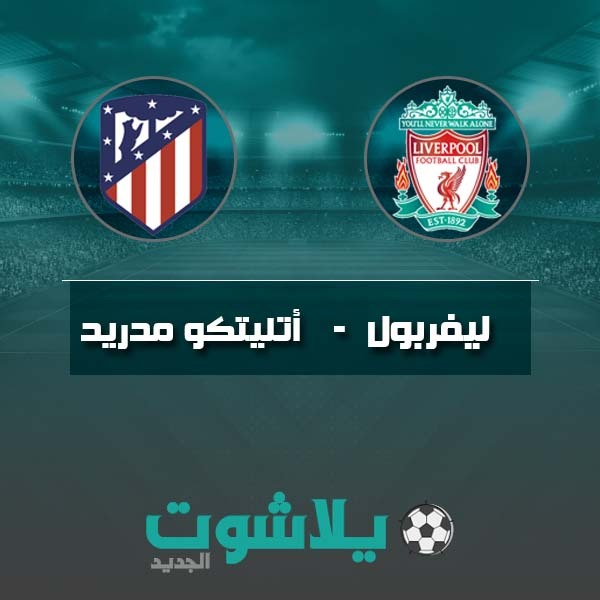 مشاهدة مباراة ليفربول وأتلتيكو مدريد بث مباشر اليوم 11-03-2020 في دوري أبطال أوروبا