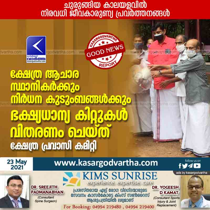 Kasaragod, Kerala, News, Religion, Pravasi Committee distributes food kits to temple ritualists and needy families.