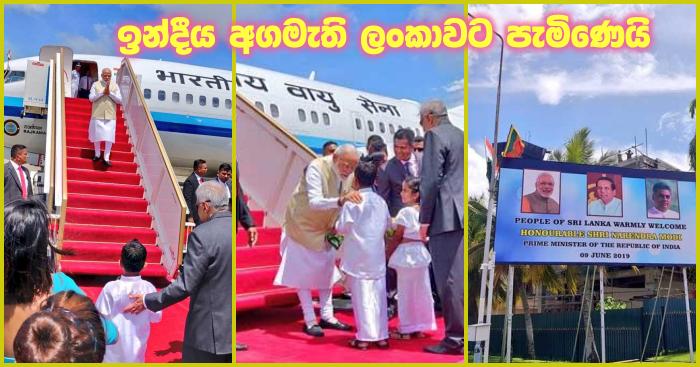 https://www.gossiplankanews.com/2019/06/modi-arrives-sri-lanka.html