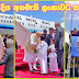 Indian Prime Minister arrives in Sri Lanka