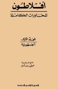 محاورات أفلاطون المجلد الأول والثاني