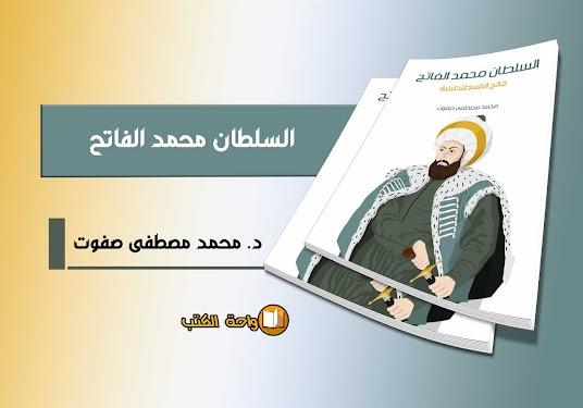 تحميل كتاب السلطان محمد الفاتح - محمد مصطفى صفوت