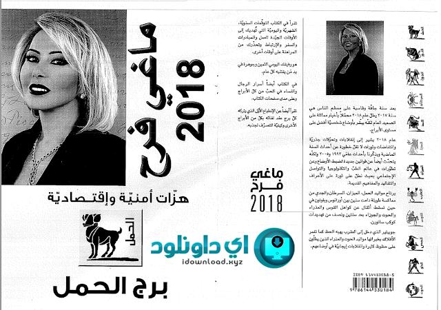 تحميل كتاب ماغي فرح 2016 مجانا pdf