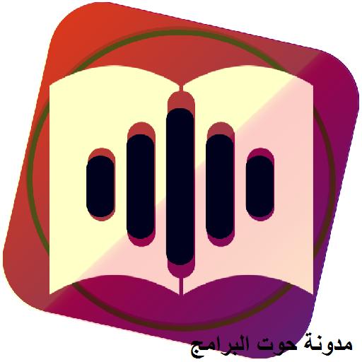 افضل تطبيقات لقراءة الكتب على الموبايل مجانا بدون انترنت 2020