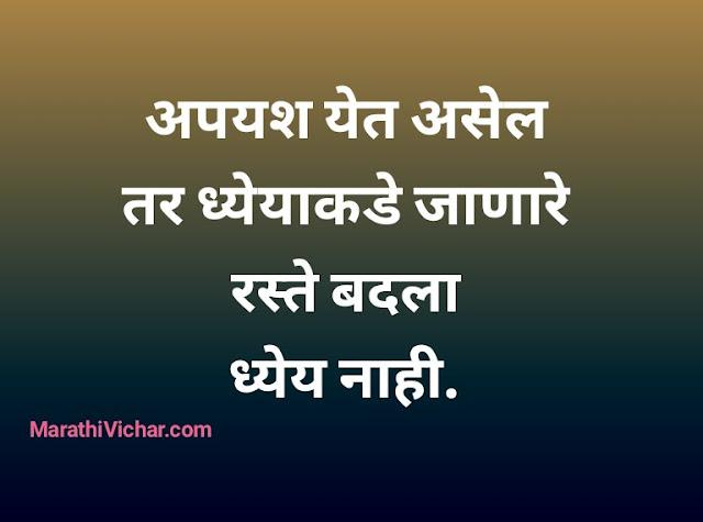 marathi status life