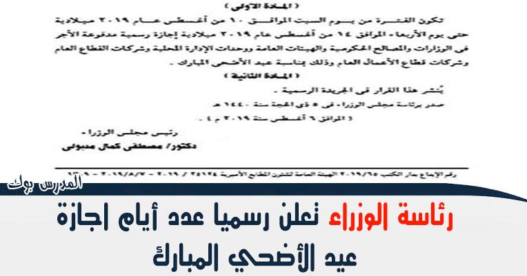 رئاسة الوزراء اجازة عيد الأضحي المبارك 5 أيام للمعلمين وموظفي الدولة