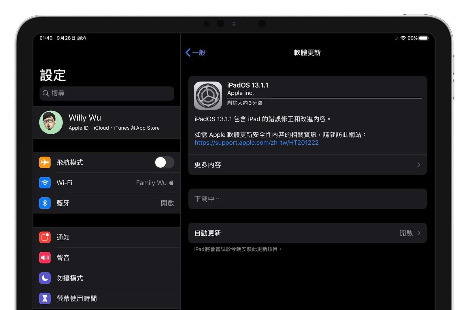 iPadOS 13.1.1 更新