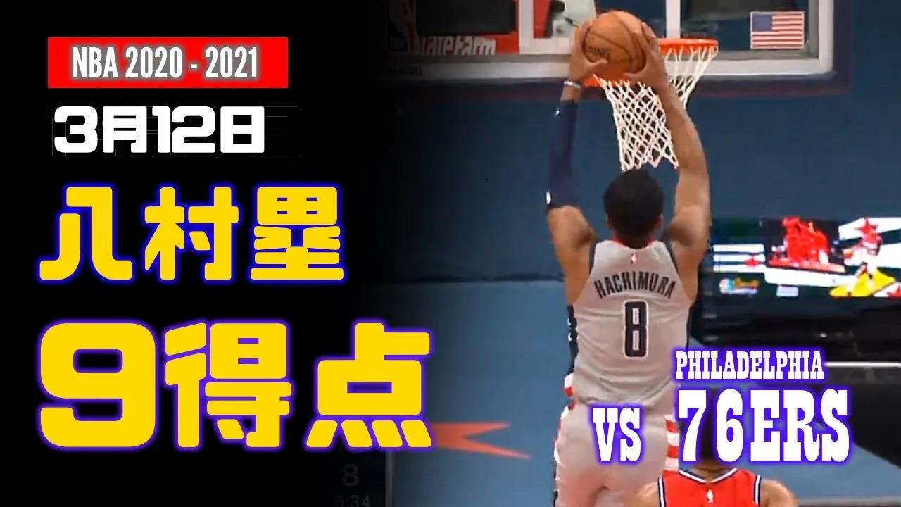 Rui Hachimura 9pts 2stl vs PHI | March 12, 2021 | 2020-21 NBA Season