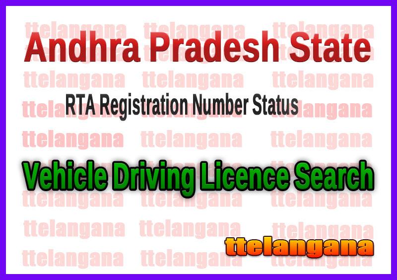 Andhra Pradesh AP RTA Registration Number Status | AP RTA Tax Status |   AP RTA Vehicle Driving Licence Search