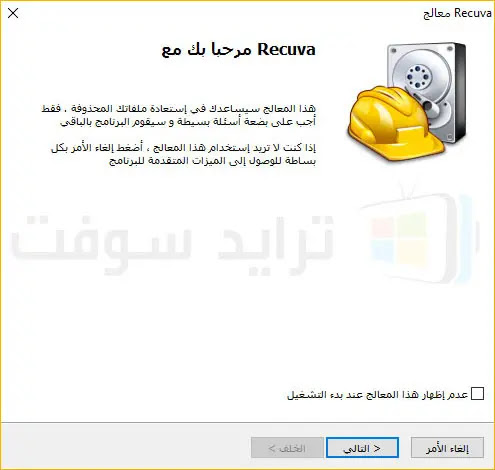 Download Recuva 1.53 Free