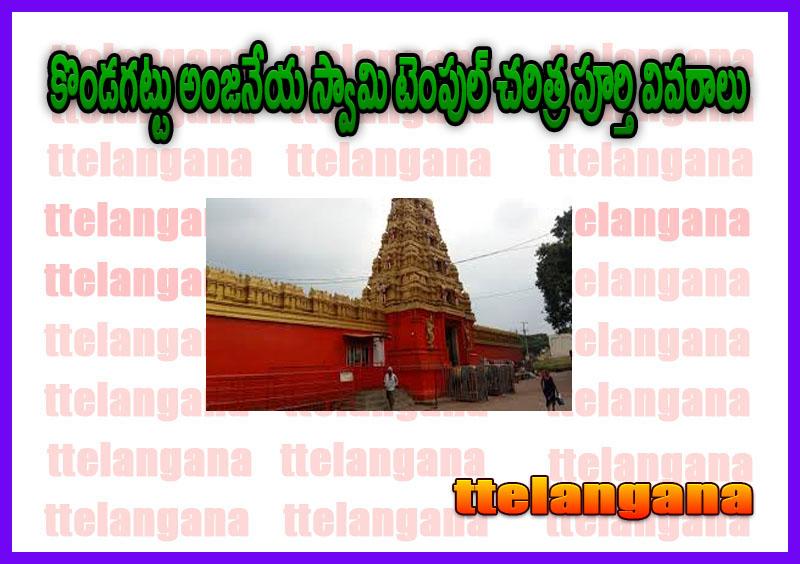 తెలంగాణ కొండగట్టు అంజనేయ స్వామి టెంపుల్ చరిత్ర పూర్తి వివరాలు