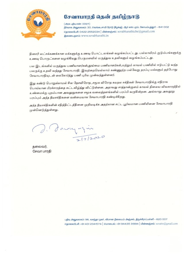 Seva Bharathi Tamilnadu vehemently condemns anti-social elements that targets Seva Bharati