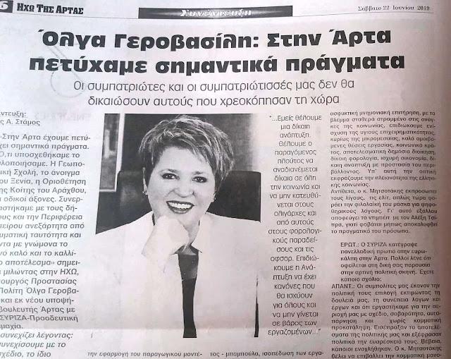 Όλγα Γεροβασίλη: Στην Άρτα πετύχαμε σημαντικά πράγματα