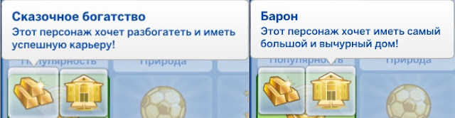 Жизненные цели персонажей в «The Sims 4» - обзор