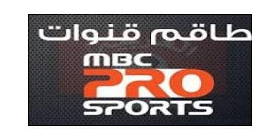 ننشر لكم اليوم تردد قناة إم بي سي برو سبورت الجديد mbc-pro-sports-tv